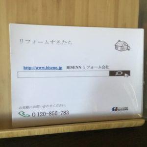 ポスティングカード